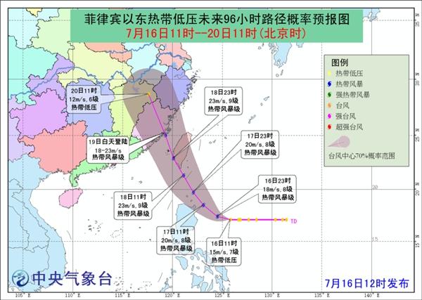 """官宣!第5号台风""""丹娜丝""""生成 19日前后登陆华南沿海"""