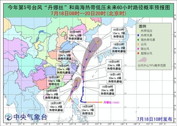 台风丹娜丝将移入东海 南海热带低压今夜至明天上午登陆或擦过台湾