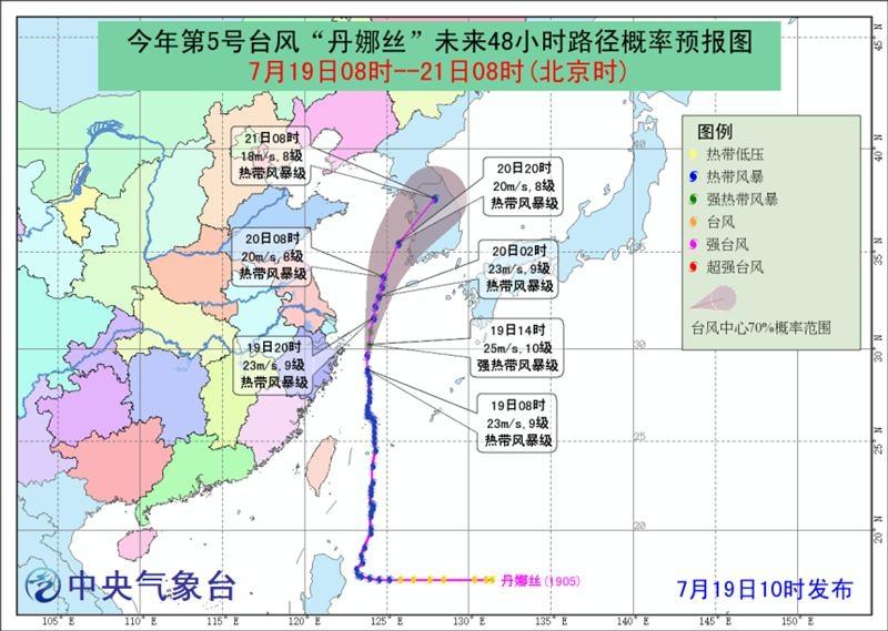 """台风蓝色预警:""""丹娜丝""""今天下午在浙江近海转向 明夜登陆朝鲜"""