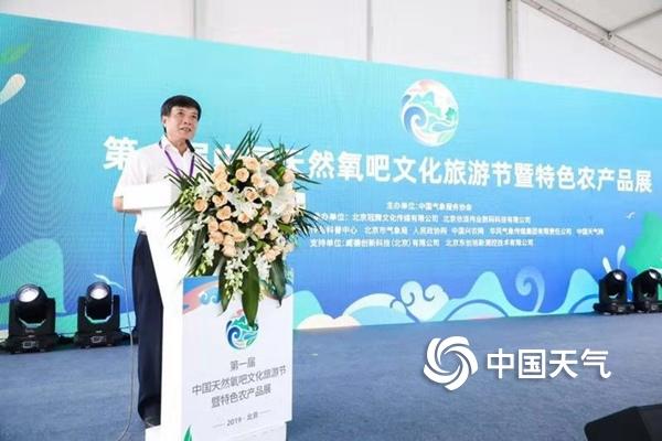 第一届中国天然氧吧文化旅游节暨特色农产品展盛大开幕