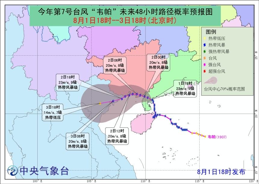 """台风蓝色预警 """"韦帕""""即将在广东湛江二次登陆"""