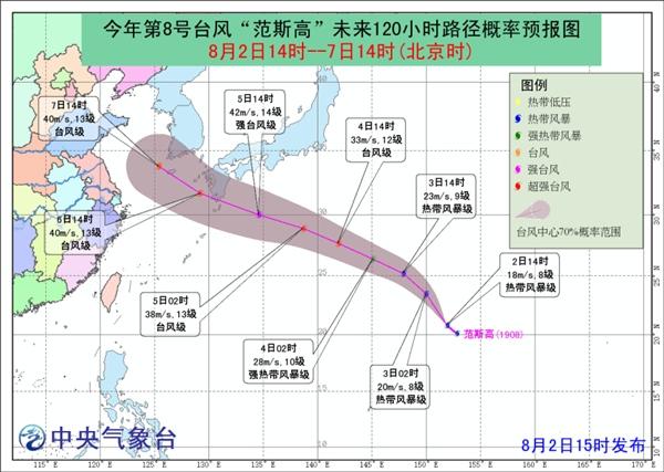 """8月台风组团来袭 """"范斯高""""将加强为今年以来最强台风"""