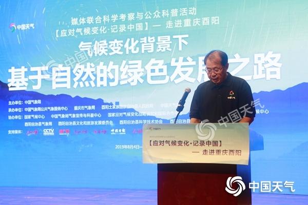 """""""应对气候变化·记录中国—走进重庆酉阳""""活动正式启动"""