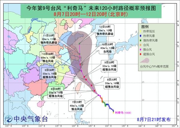 """""""利奇马""""巅峰强度或达超强台风 7省1市或受影响"""