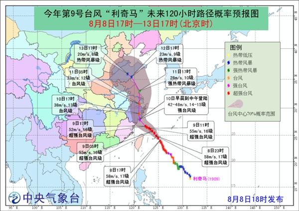 """台风橙色预警 """"利奇马""""将于10日以强台风级登陆浙江"""