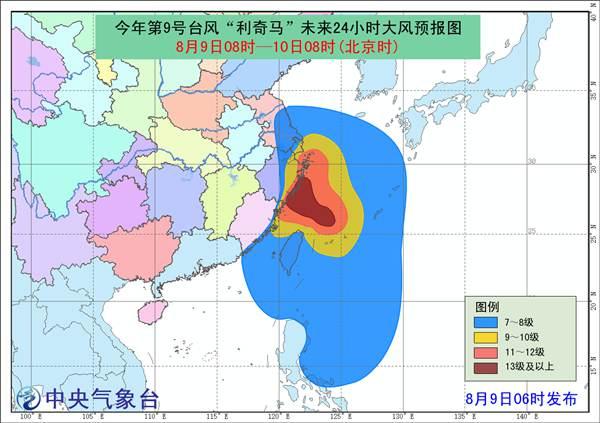 """超强台风""""利奇马""""将正面袭浙江 风大雨急持续时间长"""