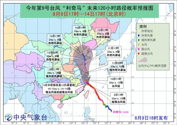 """台风红色预警 """"利奇马""""今天半夜前后至明晨登陆浙江"""