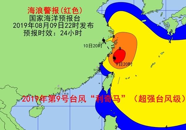 海浪红色警报 浙江近岸海域将出现巨浪到狂浪