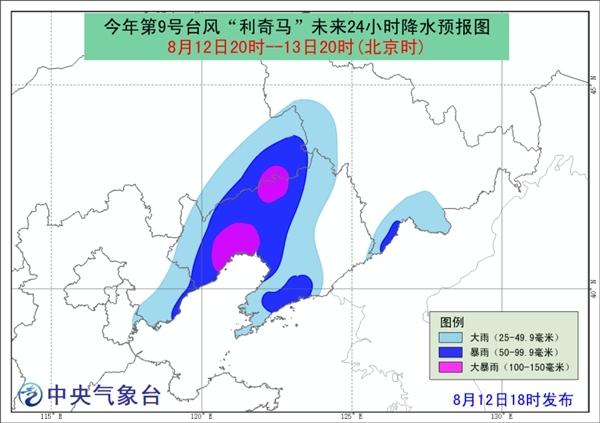 """台风蓝色预警:""""利奇马""""强度减弱 北方4省区仍有强降雨"""