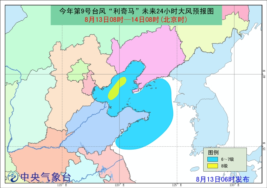 台风蓝色预警