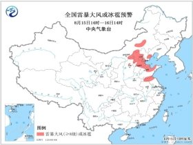 强对流蓝色预警 京津冀苏皖等省市今日有雷暴大风或冰雹