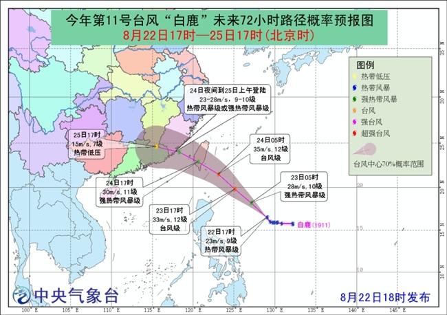 """台风""""白鹿""""将影响我国东南沿海 福建广东局地大暴雨来袭"""