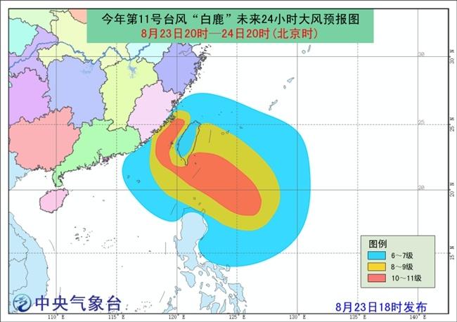 """台风""""白鹿""""明天登陆或擦过台湾 尔后将再登闽粤"""