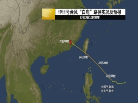 """台风""""白鹿""""逼近 周末华南5大机场航班将受影响"""