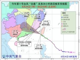 """台风""""白鹿""""将在福建漳浦到广东汕头一带沿海再次登陆"""