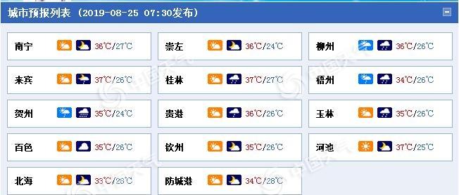 """台风""""白鹿""""影响明天""""抵达""""广西 东北部局地有大暴雨"""