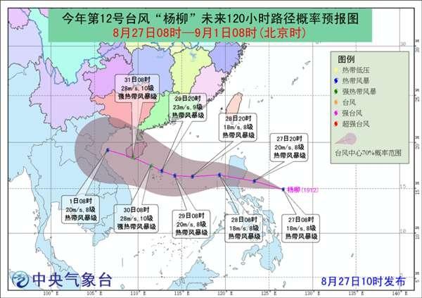 """今年第12号台风""""杨柳""""或于30日登陆海南"""