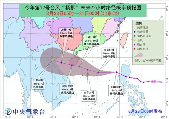 """台风""""杨柳""""或于29日在海南琼海到三亚一带沿海登陆"""