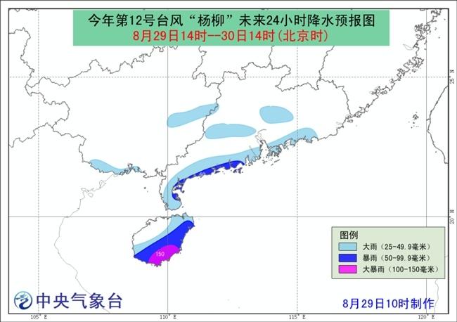 """台风蓝色预警 """"杨柳""""今天或掠过海南岛南部近海海面"""