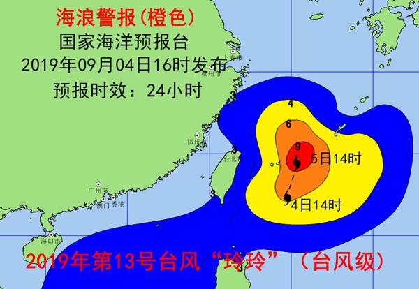 海浪橙色警报 东海将出现6到9米的狂浪到狂涛区