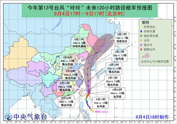 """台风黄色预警 """"玲玲""""最大强度或达超强台风"""