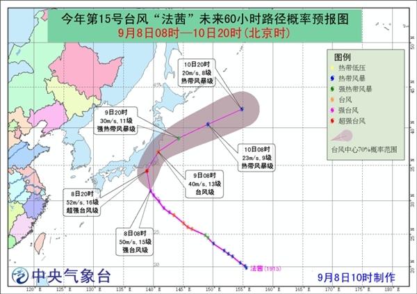 """强台风""""法茜""""今天夜间将登日本本州沿海"""