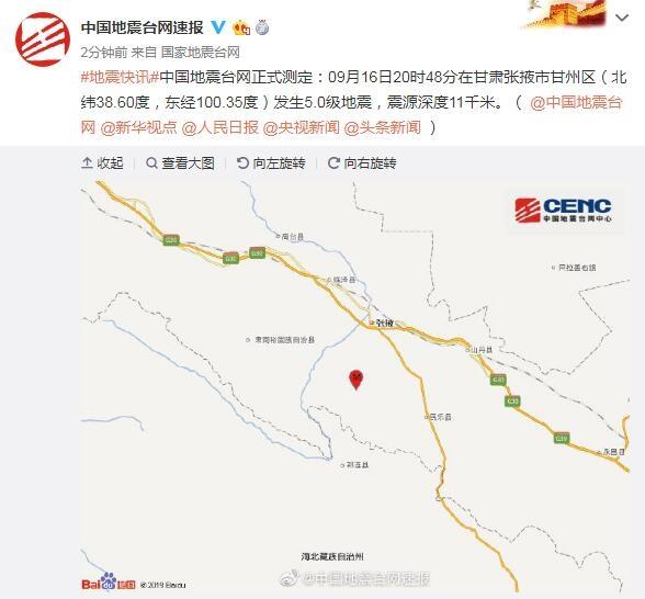 甘肃张掖甘州发生5.0级地震 明后天有雨