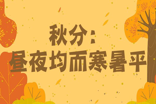 秋分节气江南大部或入秋 9月底前华西秋雨暂歇