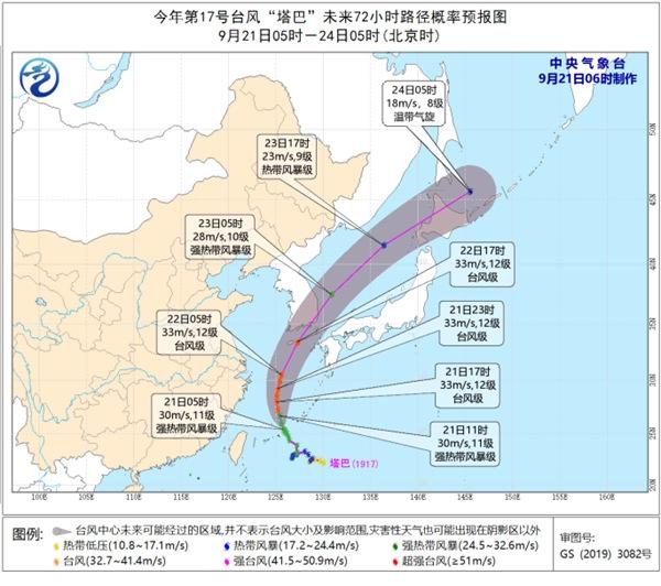 """台风""""塔巴""""远离 广东晴朗干燥注意防晒补水"""