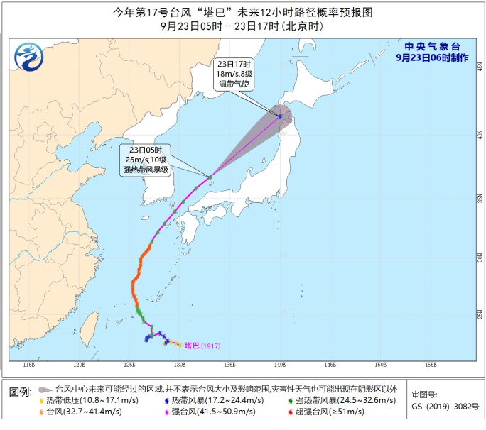 """台风""""塔巴""""对我国海域的影响趋于结束"""