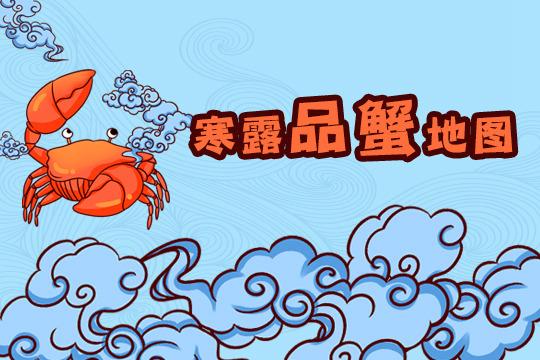 寒露至秋已深!最全的寒露品蟹地图就在这里