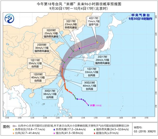 台风米娜来袭 浙江上海等地将掀强风雨