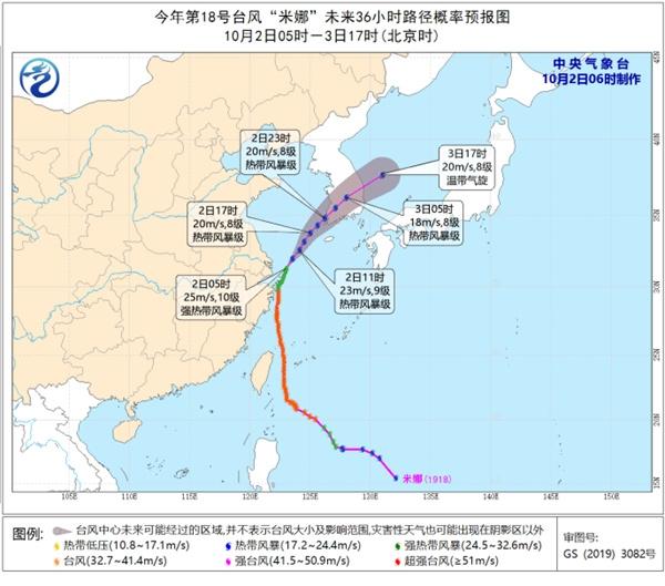 台风蓝色预警 苏浙沪等部分沿海有6-7级大风