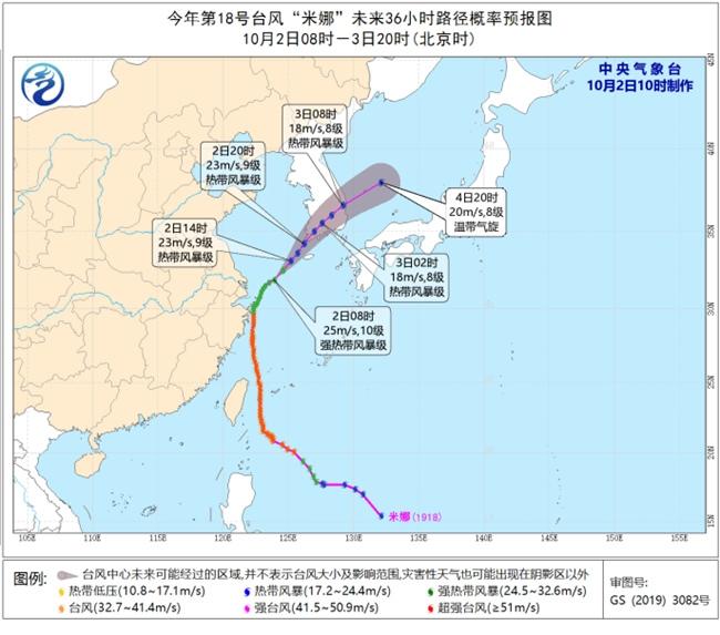 台风蓝色预警 东海黄海部分海域阵风10-11级