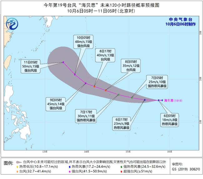 """今年第19号台风""""海贝思""""在西北太平洋生成"""