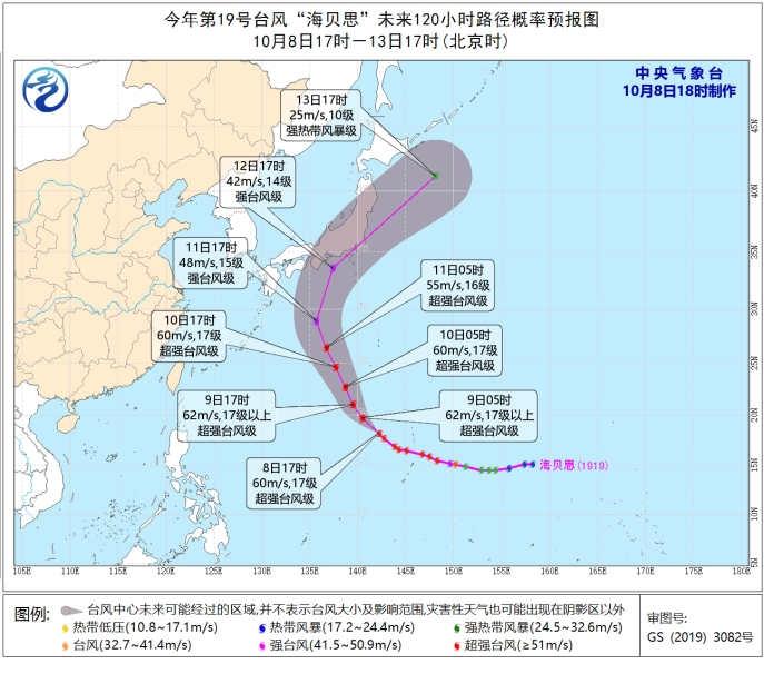 """""""海贝思""""维持超强台风级 未来三天对我国近海无影响"""