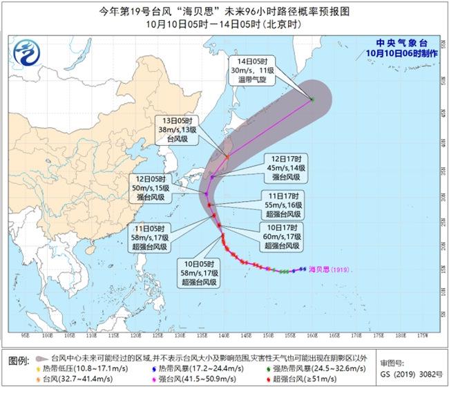 """""""海贝思""""维持超强台风级 趋向日本东南部一带沿海"""