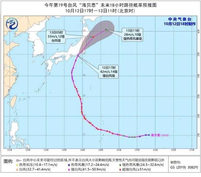 """台风""""海贝思""""在日本伊豆半岛登陆"""