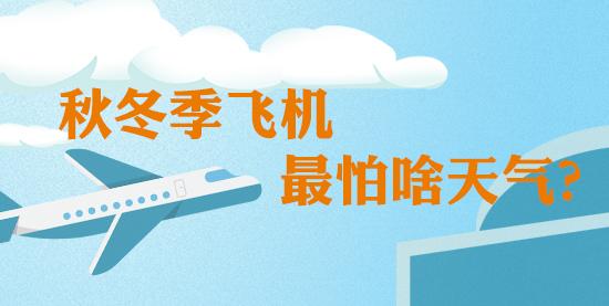 秋冬航季出行提示:秋冬季飞机最怕啥天气?