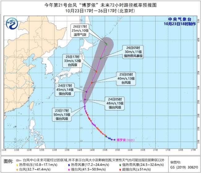"""""""博罗依""""在西北太平洋洋面上 将转向北偏东方向移动"""