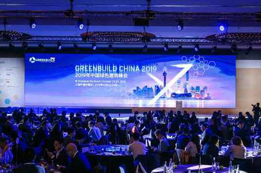 中國綠色建筑峰會精彩啟幕 大咖云集筑建綠色未來
