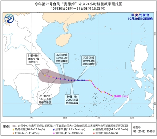 """台风蓝色预警:""""麦德姆""""将登陆越南沿海 海南局地有大暴雨"""
