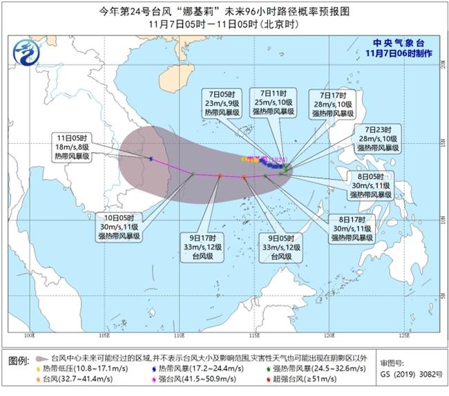 台风蓝色预警 浙江南部沿海福建