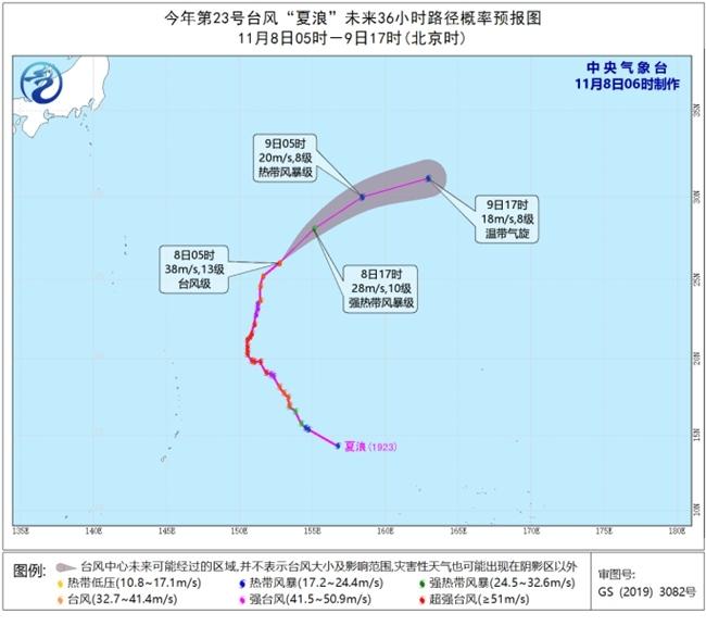 """台风""""夏浪""""将变性为温带气旋 未来对我国无影响"""