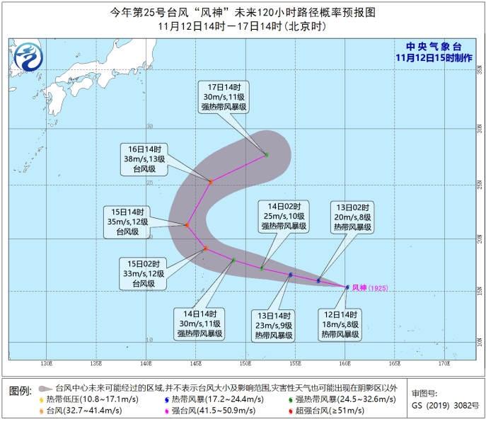 """今年第25号台风""""风神""""在西北太平洋生成"""