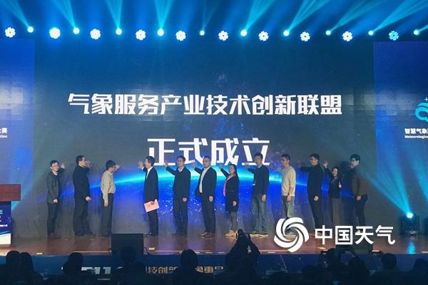 融合创新共享普惠 第二届全国智慧气象服务创新大赛在京举行