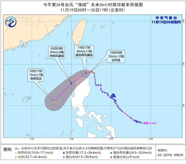 """""""海鸥""""已加强为台风级 今日傍晚将在吕宋岛北部沿海登陆"""