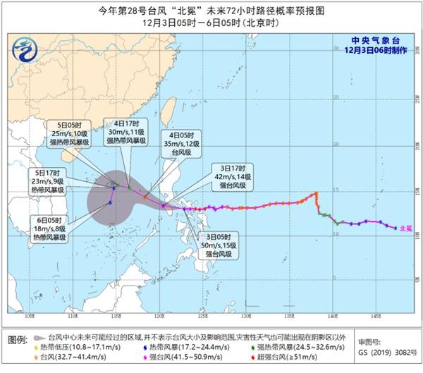 """台风""""北冕""""已登陆菲律宾 南海东部等海域有9-12级大风"""