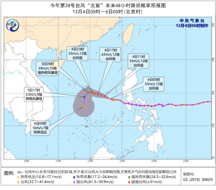 台风蓝色预警 福建广东海南等部分沿海阵风9-10级