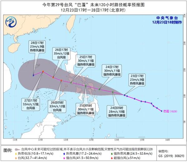 """台风""""巴蓬""""将登陆菲律宾中部沿海 25日影响南海"""